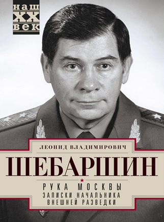 Аформизмы  Л.В.Шебаршина