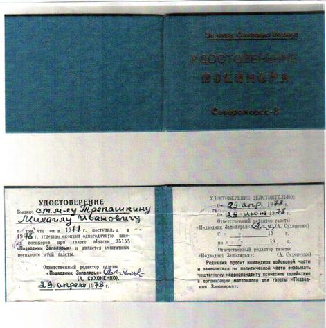 Внештатный  военный  корреспондент газеты  «Подводник Заполярья»  1  флотилии  Краснознаменного  Сев