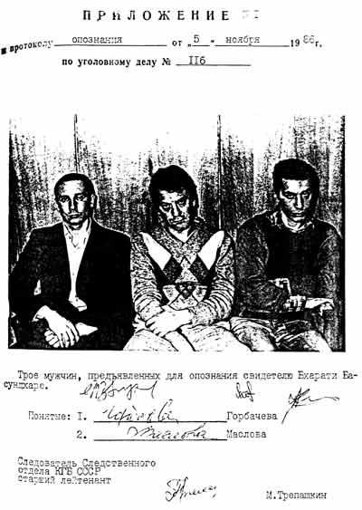 Процесс опознания Сергея Скотаренко в КГБ.