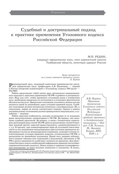 Судебный и доктринальный подход  к практике применения Уголовного кодекса  Российской Федерации