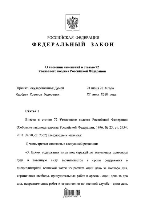 О  внесении  изменений  в  статью 72 УК РФ