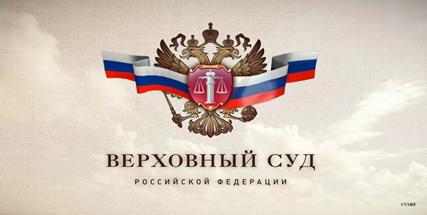 Верховный  Суд  Российской  Федерации разъяснил,  когда  действия  предпринимателя  следует квалифиц