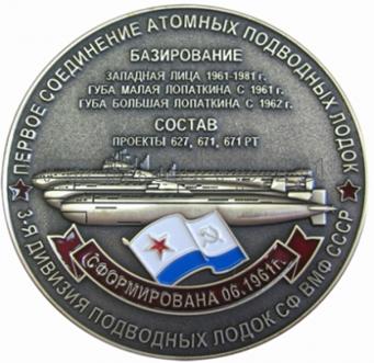 3-я  дивизия  атомных  подводных  лодок  1-ой  флотилии  КСФ  (Североморск-8,  Западная  Лица)
