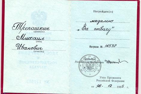 Медаль  «За  отвагу»  (Россия)