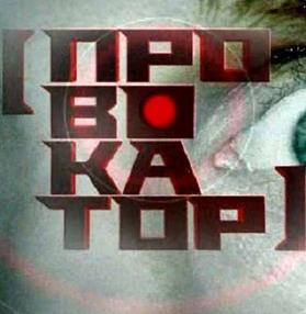 Жертвы  провокаторов  из  МВД  России