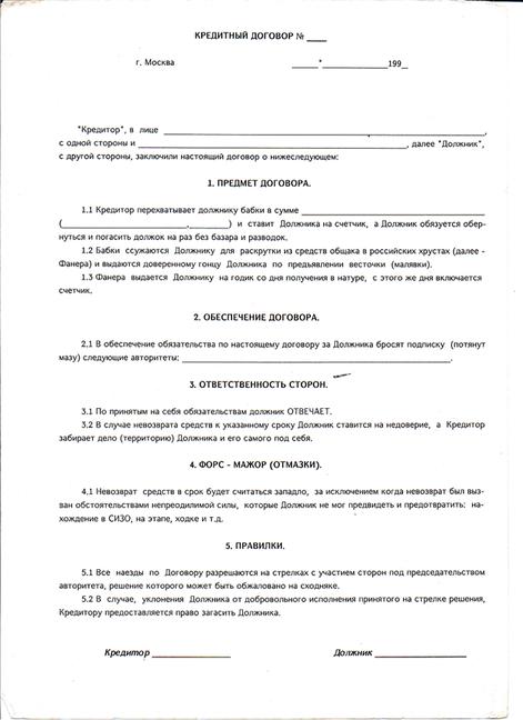 Образец  кредитного договора  90-х  годов