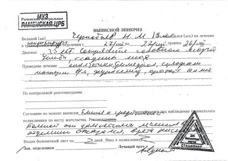 После  допроса  антифашист  оказался  в  больнице  с  черепно-мозговой  травмой.