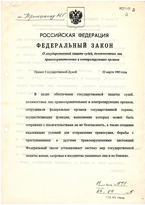 В  апреле  1995  года  Президент  России  Ельцин  Б.Н.  подписал   первый  закон  о  защите  судей,