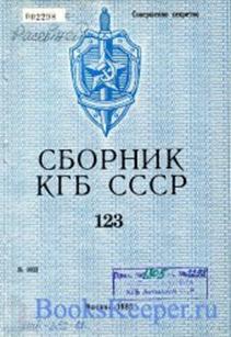 Б.ПОПОВ, В.ШЕСТАКОВ — «О требованиях, предъявляемых к форме и реквизитам протокола допроса»