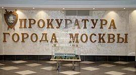 МАЛОГРАМОТНОСТЬ или  ЦИНИЗМ руководителя   уголовно-судебного управления  прокуратуры  города  Москв
