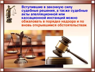 Генеральная  прокуратура  РФ  возбуждала  надзорное производство  по  уголовному  делу  в  отношении