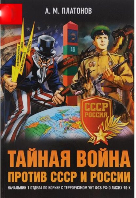 «Тайная война против СССР и России»