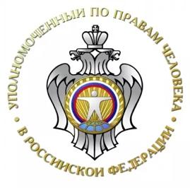За  что  получают  деньги  чиновники  Уполномоченного по  правам  человека  в  Российской  Федерации