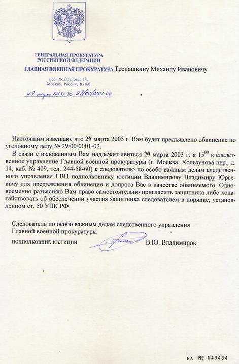 О  фабрикации  уголовного дела  №  29/00/0001-02   в  отношении  адвоката  Трепашкина  М.И.