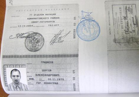 Нелегалы  работают не  только  в  США,  но и  в  Москве.