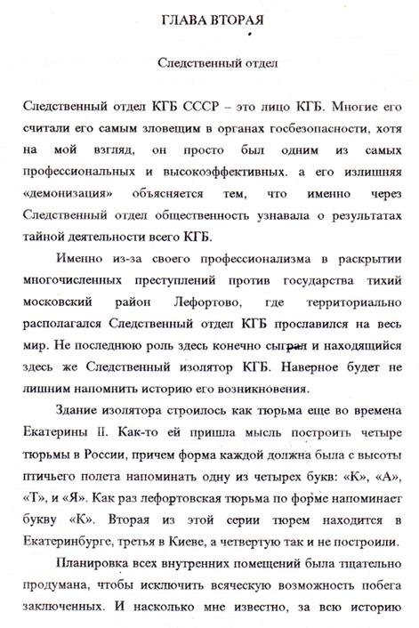 М.Трепашкин «Записки  ФСБэшника»,  1997 год (наброски,  проект)