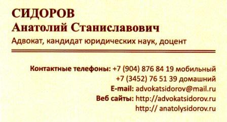 О НЕОБХОДИМОСТИ ОПТИМИЗАЦИИПРОЦЕССУАЛЬНОГО ПОРЯДКА ОЧНОЙ СТАВКИ  А.С. СИДОРОВ