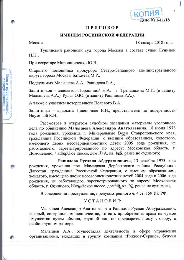 Приговоры судов г москвы по ст 159 2 ук рф