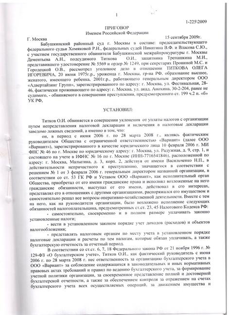 Бабушкинский  суд  оправдал  предпринимателя.
