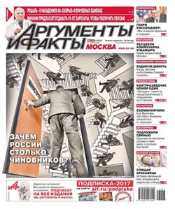 «Жириновец  Абельцев  подставил  газету  «Аргументы  и факты».