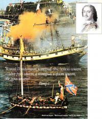 300  лет  российскому  флоту