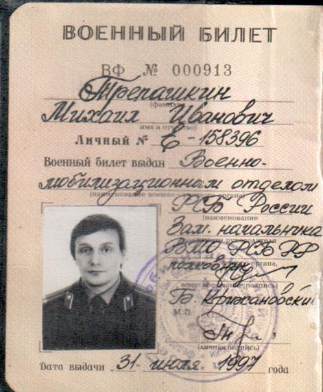 С  первой  линии  госбезопасности ушел в  запас 3  разряда  (М.И.Трепашкин, 1997  год).