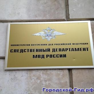 Личный  приём  у  заместителя  начальника  Следственного  департамента  МВД  России  по  делу  Вахон