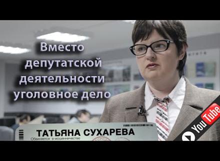 Фальшивое  уголовное дело  Сухаревой  Т.В.  в  третий  раз  возвращено  из  суда   прокурору  в  пор