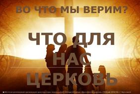 """""""МОЁ ОТНОШЕНИЕ К РЕЛИГИИ"""""""