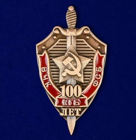Кто  стоял  во главе  органов  государственной  безопасности   на протяжении  последних  100  лет.