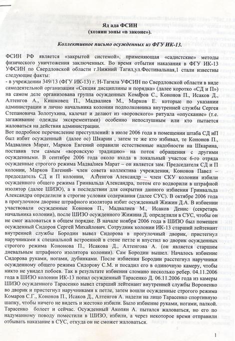 Яд ФСИН России