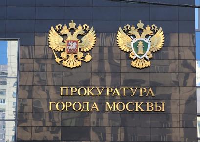 Как  начальник  кассационного отдела  уголовно-судебного  управления  прокуратуры  города  Москвы  И