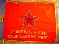 Знамя  12  отдельной  бригады  специального  назначения  ГРУ  советского  времени