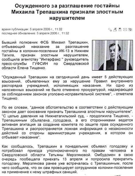 Трепашкин  -  злостный нарушитель  режима