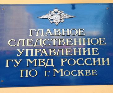 Руководители  и следователи  ГСУ  ГУ  МВД  России   сфабриковали  еще  одно  уголовное дело.  Ответи