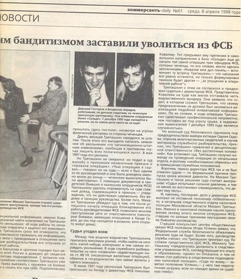 Борца с чеченским бандитизмом заставили уволиться из ФСБ