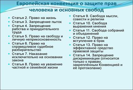 Право обвиняемого на  свидания  с  членами  семьи  гарантируется  ст.8  Европейской  Конвенции  о  з