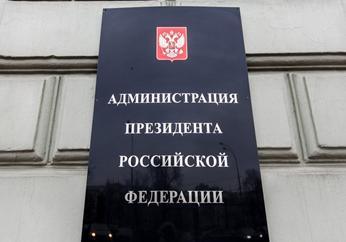 Краткая  характеристика  Администрации  Президента   РФ  на  июнь 1998 года