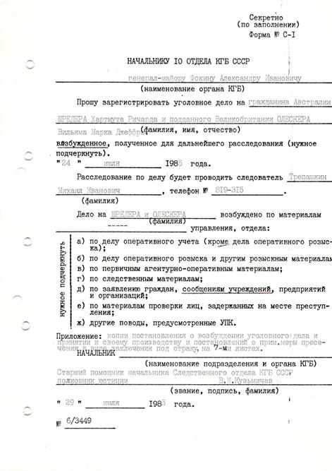 Некоторые  мои  первые  уголовные  дела  в  СО  КГБ  СССР  (Лефортово)