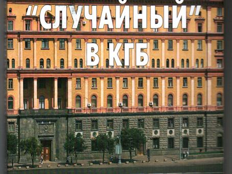 Полковник  Жучков  А.Г.: «Случайный  в  КГБ»