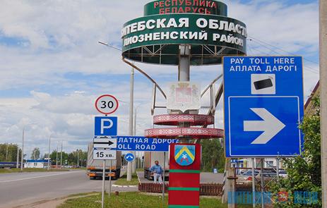 Родной  Лиозненский  район