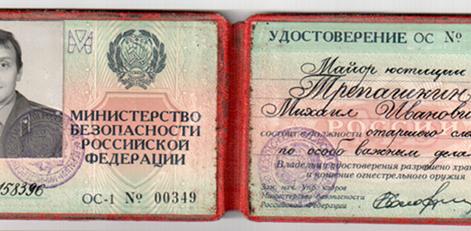 Следственное  управление  Министерства  безопасности  России
