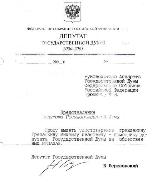 Помощник  депутата Государственной  Думы   Березовского  Б.А.