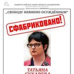Вопросы  практики  по применению норм  УПК  РФ