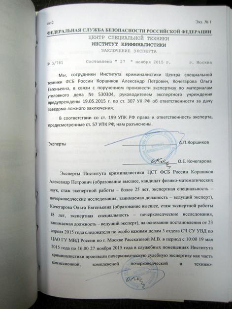 Тенденциозные экспертизы ФСБ  РФ