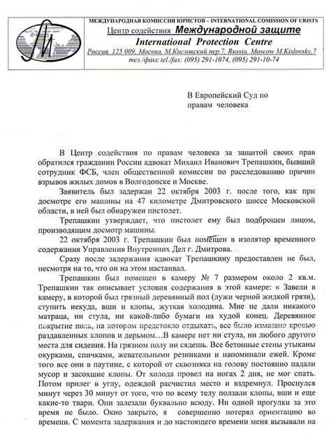Жалоба   адвоката  Трепашкина  М.И.  в  Европейский  суд  по  правам  человека  14  ноября  2003  го