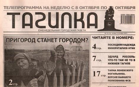 Публикации  в  газете  «Тагилка»  4  октября  2007 года