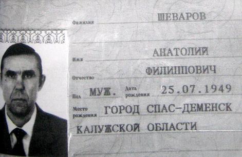 Банкрот  -  Шеваров  Анатолий  Филиппович,  полковник  центрального  аппарата  МВД  России  (или  уч