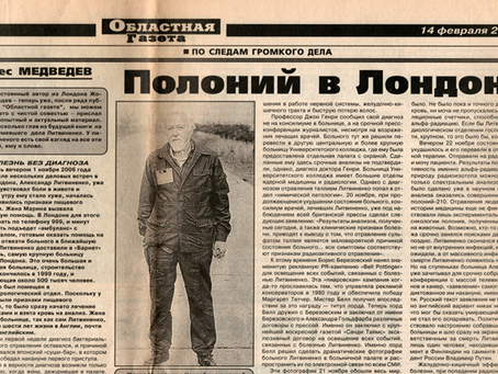 Жорес  Медведев  «Полоний  в  Лондоне»