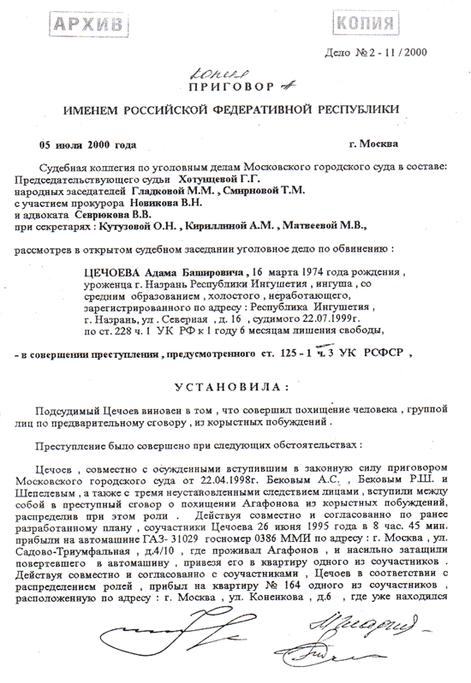 Михаил Трепашкин: Нам  удавалось  освобождать заложников  путем  переговоров